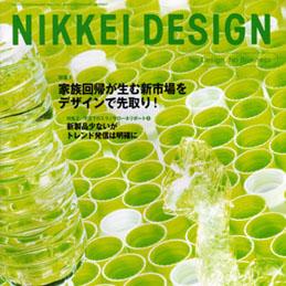 Nikkei Design