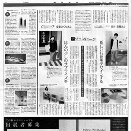 Senken Newspaper