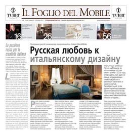 Il Foglio del Mobile