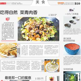 Zhongshan Daily